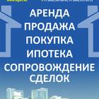 Красногорская Городская Служба Недвижимости