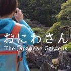 #おにわさん 1000日本庭園 instagram Account