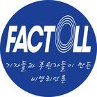 Factoll
