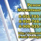 Ремонт окон в Челябинске Гора