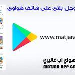 تنزيل وتثبيت خدمات جوجل بلاي على هواوي Google Play Huawei App