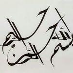 Brushs فرش خطوط عربية مزخرفة Arabic Font Teaching Math Arabic Calligraphy