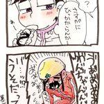 お粗末 ふぁに味 の漫画 pixiv カラ松 可愛い イラスト おそ松さんイラスト