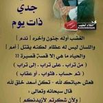 Pin By Sahar Fah On Arabic Quotes In 2020 Islamic Quotes Ahadith Arabic Quotes