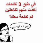 فوازير وحلها بالصور 2019 أصعب ألغاز صعبة مضحكة جدا ملهاش حل للأذكياء فقط 2020 فوازير وأجوبتها دينية ورياضية للأطفال Funny Words Funny Arabic Quotes Funny Dude