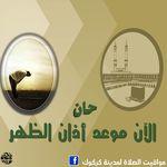 شجاعة وغيرة مسلم With Images