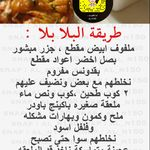 Pin By Sara On وصفات طبخ In 2020 Food Recipies Food Cooking Recipes