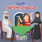 قصة قصيرة عن صلة الرحم للاطفال قصة مصورة عن صلة الرحم للاطفال بتطبيق حكايات بالعربي احكها لطفلك English Language Learners Gym Workout Tips Language Learners