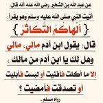 Pin By Ahmed Halim On قال رسول الله صل الله عليه وسلم Sharing Quotes Peace Be Upon Him Holy Quran