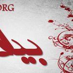 معنى اسم إسراء Esraa في المعجم العربي وفي الإسلام موقع مصري In 2021 Calligraphy Name Arabic Calligraphy Art Letter Stencils