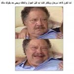 Pin By Lobna Hashish On قفشات افلام Funny Cartoon Quotes Funny Arabic Quotes Funny Comments