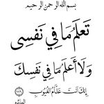 رد السحر على الساحر بسورة الزلزلة Morning Quotes For Friends Islam Facts Quran Quotes Love
