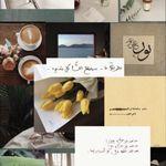 خلفيات In 2020 Iphone Wallpaper Quotes Love Beautiful Arabic Words Cover Photo Quotes