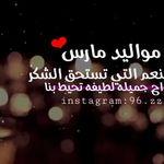 Pin By Salma On عيد ميلاد Happy Birthday Birthday Arabic Words