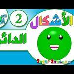 اناشيد الروضة تعليم الاطفال الارقام الرقم 3 المغرب العربي بدون موسيقى بدون ايقاع Youtube Tech Logos Symbols School Logos
