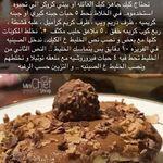 حلا الطبقات Arabian Food Food Arabic Sweets