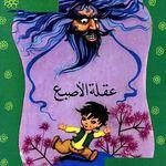 سلسلة قصص المكتبة الخضراء مكتبة تحميل مجاني 2016 Pdf Arabic Books Books Library Books