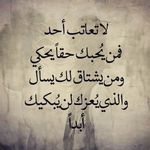 Pin By Annasimon On Love Funny Arabic Quotes Cute Food Wallpaper Sweet Words