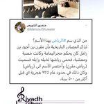 Wadi Namar South Riyadh Saudi وادي نمار جنوب الرياض Saudi Arabia Saudi Arabia News Arab States