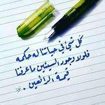 Pin By فلسطينية ولي الفخر On روائع الحكم Wisdom Quotes Wisdom Quotes Life Really Good Quotes