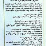 البكاء و السجود Islamic Quotes Arabic Quotes Arabic Words