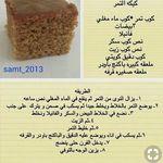 كيكة الريسيز Food Receipes Food Desserts