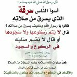 Pin By Ouachao On عربي Islamic Phrases Quotes Ahadith