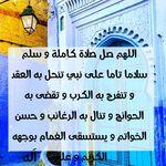 اللهم صلى وسلم وبارك على سيدنا محمد صلاة تنحل بها العقد