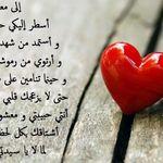 رسائل حب تويتر غزل كلمات دلع وشوق لحبيبتك Arabic Calligraphy Calligraphy