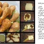افخاذ الدجاج الكاذبة Food And Drink Cooking Food