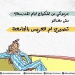 Pin By Angel On صور جديدة Funny Arabic Quotes Word Drawings Antique Quotes