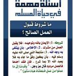 احرص على إعادة تمرير هذه البطاقة لإخوانك فالدال على الخير كفاعله Islamic Teachings Islamic Information Muslim Prayer