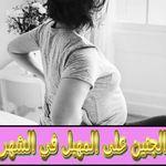 اعراض توقف نبض الجنين من الشهر الثاني إلى السادس