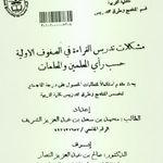 شرح الجمل في النحو لعبد القاهر الجرجاني تحقيق ودراسة ماجستير Pdf Calligraphy Arabic Calligraphy Pdf