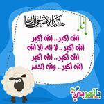 لعبة صنع خروف كرتون من الورق توزيعات عيد الاضحى جاهزة للطباعة بالعربي نتعلم Cool Coloring Pages Muslim Kids Activities Free Coloring Pages