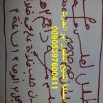 بسم الله الرحمن الرحيم أخواني واخواتي هذا الطلسم هو لاسماء عصى موسى وهو من اخطر الطلاسم على وجه الأرض ول In 2020 Pdf Books Reading Arabic Books Books Free Download Pdf