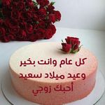 Pin By đouaa On Birthday In 2020 Love Words Words Snapchat Selfies