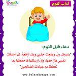بطاقات آداب لبس الثياب للأطفال آداب اللباس بالصور بالعربي نتعلم In 2020 Family Guy Fictional Characters Character