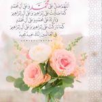 الله يتمم عليج ياحبيبتي نرجوسة Arabian Wedding Arab Wedding Groomsman Gifts
