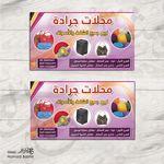تصميم بطاقة اعمال للسيارات الحديثة Business Card 125 Psd حمد بشير Business Card Psd Cards Design