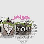 صور اسم جواهر 2015 خلفيات رمزيات اسم جواهر 2015 اروع صور باسم جواهر متحركة انجليزي 2016 Name Writing Projects To Try Memo