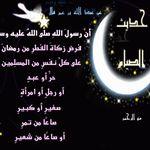 مع الرحمن إن الله ج عل ش ه ر ر مض ان مض م ار ا ل خ ل ق ه Blog Blog Posts Post
