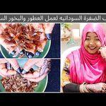2020 طريقة عمل خمرة الضفرة السودانية How To Make Sudanese Perfume Youtube How To Make Incense Perfume Bottles Perfume