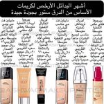 Pin By Brincess Nada On Beauty Skin Care Beauty Skin Care Beauty Skin Skin Care