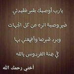 رحمك الله اختي Medical Quotes Dad Quotes Funny Arabic Quotes