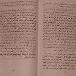 Kibrit Ahmar Ibn Arabi Free Ebooks Download Books Free Books Download Arabi