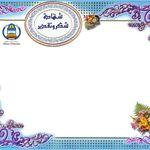 صور شهادات شكر وتقدير نموذج شهادة تقدير وشكر فارغ ميكساتك Certificate Design Template Writing Paper Printable Certificate Background