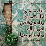رحلتي في حفظ القرآن Prayer Verses Wise Words Words