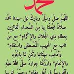 Pin By Ruba Soltan On الصلاة على الرسول صلى الله عليه وسلم Beautiful Words Love Poetry Urdu Islamic Quotes