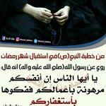 Pin By Salah Said On الاستغفار In 2020 Calligraphy Arabic Calligraphy
